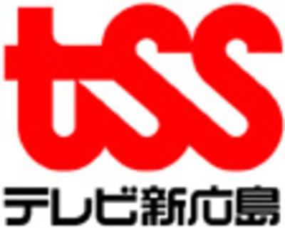 「テレビ新広島」の画像検索結果